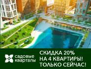 Акция в ЖК Садовые кварталы: 4 лота со скидкой 20% Только сейчас 4 квартиры со скидкой 20%!